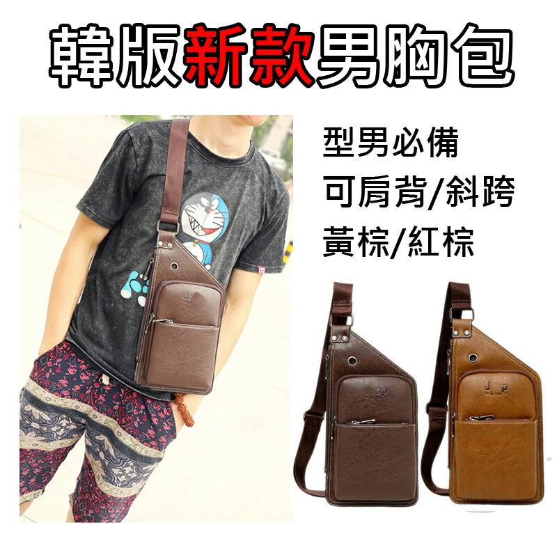 韓版新款男胸包 肩背包 斜背包 隨身包 側背包 跨包 男用 型男 型男必備 休閒 時尚 韓版