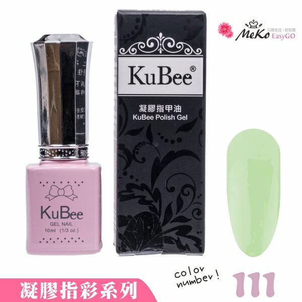 <br/><br/> 【KuBee】光撩凝膠指甲油#111<br/><br/>
