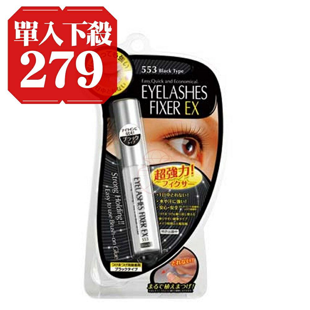 日本 D-UP DUP長效假睫毛膠水黏著劑(深邃黑) EX553 5g ☆真愛香水★