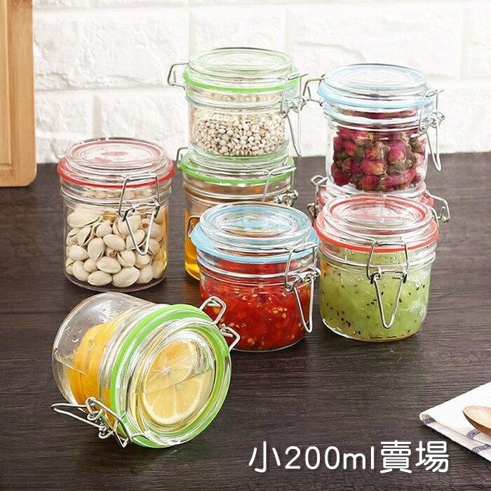 [Hare.D] 小200ml 玻璃卡扣密封罐 儲物保鮮收纳玻璃罐 不銹鋼卡扣