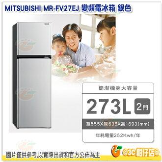 三菱 MITSUBISHI MR-FV27EJ 變頻電冰箱 2門 273公升 銀色 MRFV27EJ 贈基本安裝 舊機回收