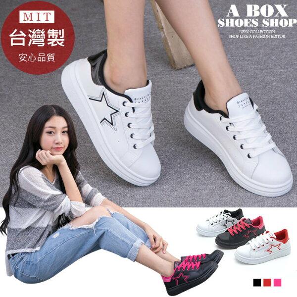 【AJ37088】MIT台灣製 百搭簡單時尚星星撞色皮革 綁帶運動休閒鞋 滑板鞋 3色