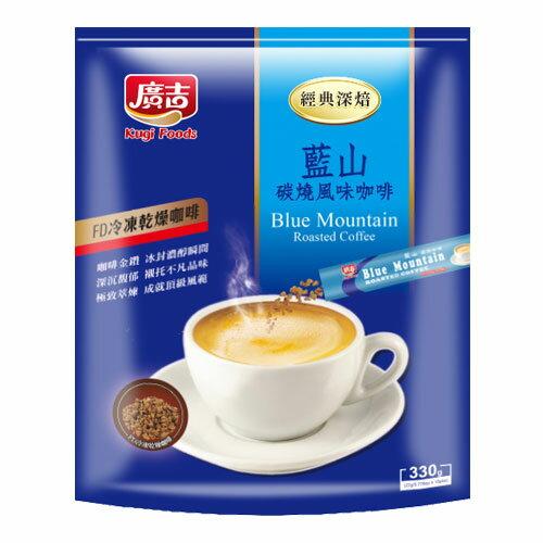 <br/><br/> 經典深焙藍山炭燒咖啡22g*15包/袋【愛買】<br/><br/>