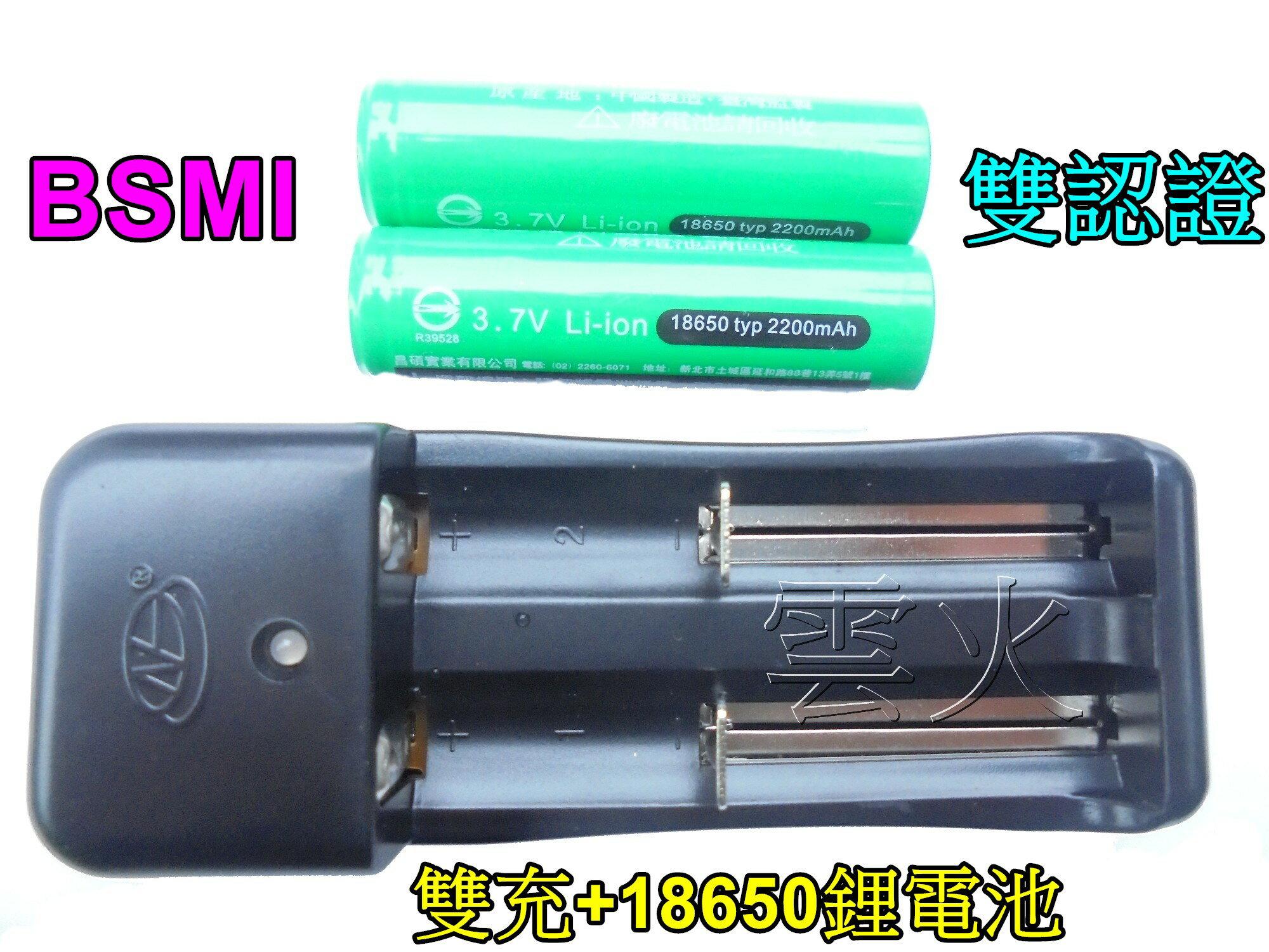雲火-BSMI合格-(雙認證)18650鋰離子電池加雙槽充電器-電池容量2200mAh,T6L2強光手電筒頭燈專用