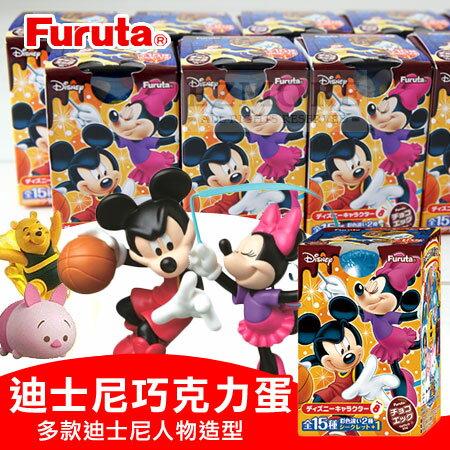 日本限定 Furuta 古田 迪士尼巧克力蛋 第8代 20g 米奇 米妮 TSUM TSUM 食玩 巧克力 出奇蛋【N101916】