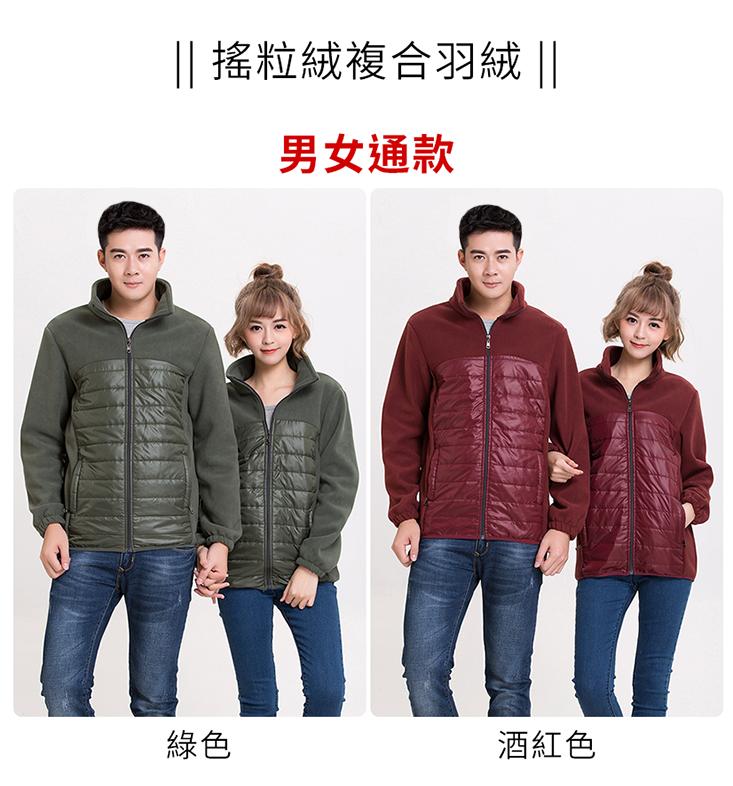 【EHD】全新時尚科技面料 搖粒絨羽絨防風撥水男女保暖情侶外套 1