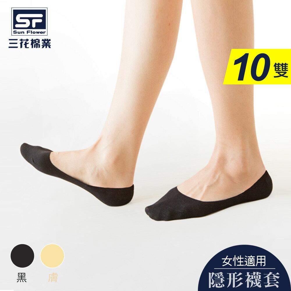 【Sun Flower三花】三花超低隱形襪套.襪子(10雙組)