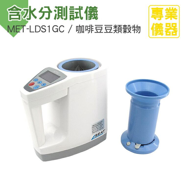 《安居生活館》 咖啡豆/豆類/穀物含水分測試儀(簡中版)糧食水分 玉米含水度 水分儀 MET-LDS1GC