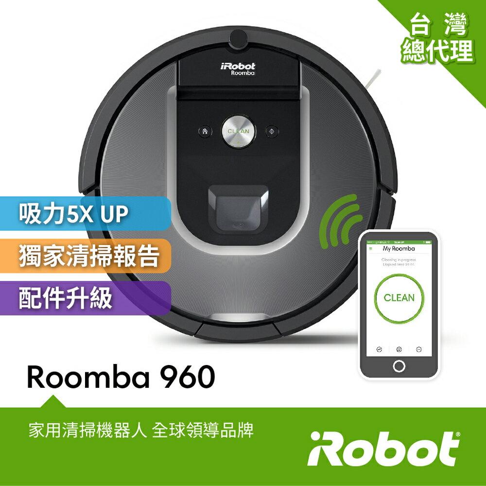 【iRobot】智慧吸塵+wifi掃地機器人(Roomba 960)
