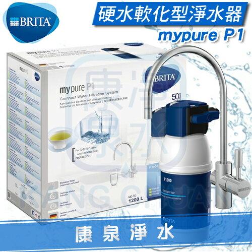 ◤新一代LED智慧計時顯示◢德國BRITAmypureP1櫥下硬水軟化型濾水器~搭配P1000濾心【免費到府安裝】