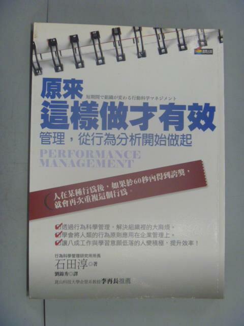 ~書寶 書T1/財經企管_LEN~原來這樣做才有效:管理 從行為分析開始做起_劉錦秀 石田