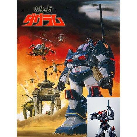 【預購】日本進口 父親節特価日版 HI-METAL R 太陽之牙 Dougram【星野日本玩具】