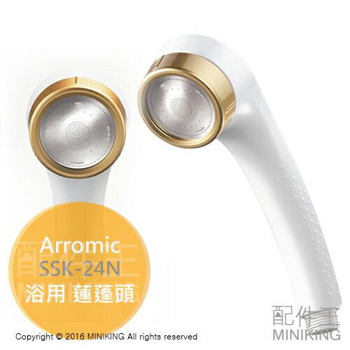 【配件王】現貨 日本製 Arromic SSK-24N 蓮蓬頭 浴室 美肌 省水 另RS52 MIZSEI TORAY