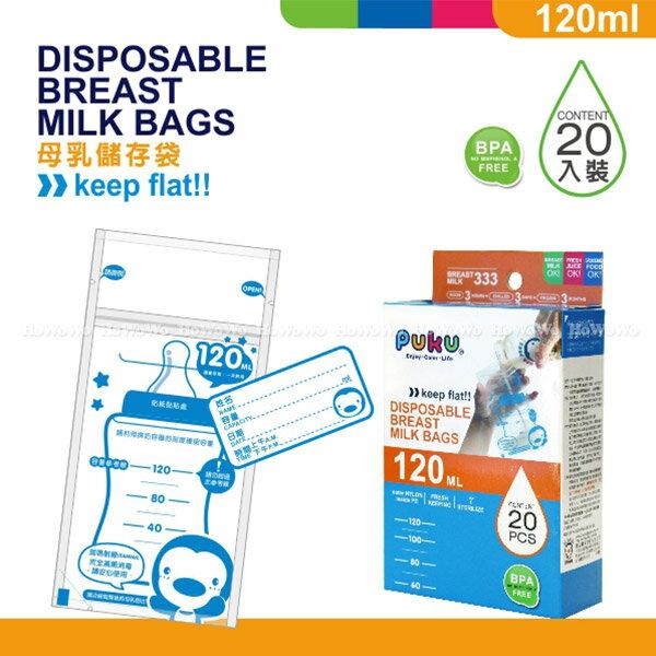 PUKU藍色企鵝-平放式母乳袋120ml(20入) |母乳冷凍袋|17810 好娃娃