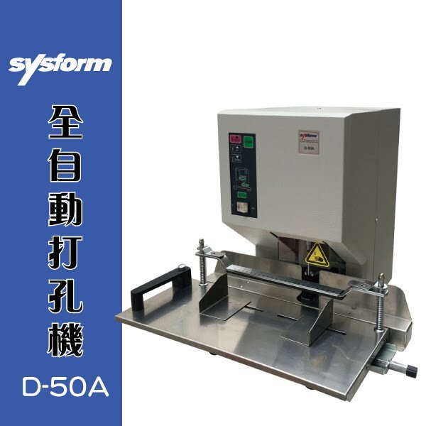 **西瓜籽** SYSFORM D-50A 全自動打孔機 打洞機 省力打孔 燙金 裝訂 電腦周邊