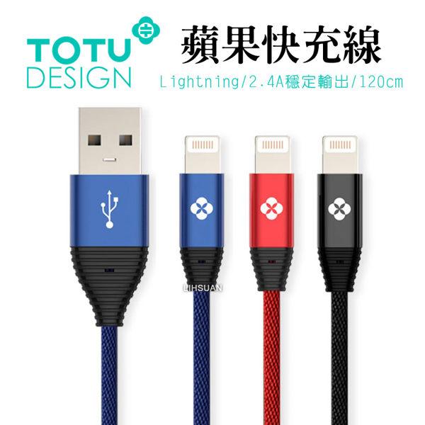 TOTU果彩系列2.4A快充蘋果充電線Lightning傳輸線數據線充電線編織線