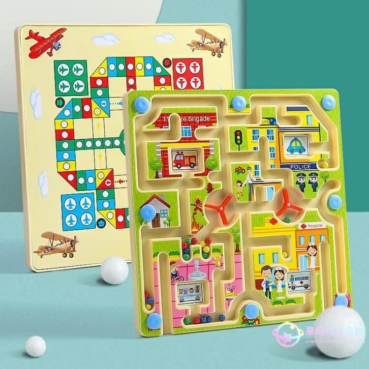 磁鐵玩具 磁性迷宮玩具走珠球運筆平衡滾珠掌上3歲益智力6幼兒童專注力訓練