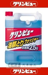 權世界@汽車用品 日本TAIHOKOHZAI 油膜去除 雨刷精 大罐-2500ml(2.5公升) A-58F
