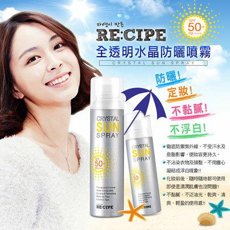 韓國 RE:CIPE 全透明水晶防曬噴霧 150ml SPF50 PA+++ 防曬 定妝 敏感肌適用【B061880】
