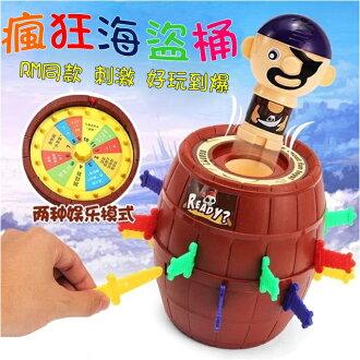 Running Man 海盜桶(大) 危機 桌遊 生日禮物 派對驚喜 團體 親子同樂