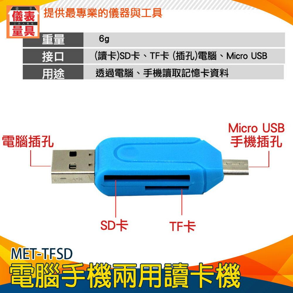 【儀表量具】隨身型 Micro USB MET-TFSD USB VF卡讀卡機  讀卡機 電腦手機兩用 記憶卡讀取