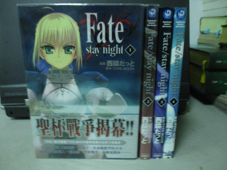 【書寶二手書T8/漫畫書_NEH】Fate/stay night_1~4集合售_Type-moon