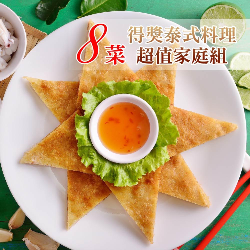 泰式8菜超值小家庭組