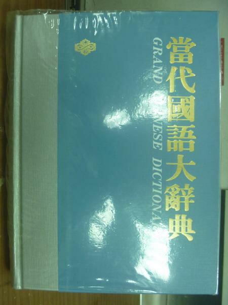 【書寶二手書T3/字典_PLS】當代國語大辭典_附殼_民73_原價2600