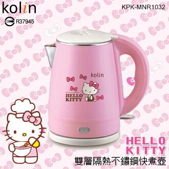 kolin歌林 KPK-MNR1032 Hello Kitty 雙層隔熱不鏽鋼快煮壺 1L 304不鏽鋼 不銹鋼 電茶壺 煮水壺 電熱水壺 神腦貨