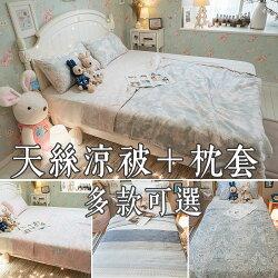 【領券再折100】夏日熱銷款 天絲涼被+兩個枕套組合 100%天絲 (40支)棉床本舖