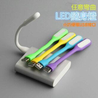 迷你LED隨身燈 筆記型電腦 行動電源USB燈 可彎曲 白光護眼柔光戶外燈 筆電燈 小夜燈