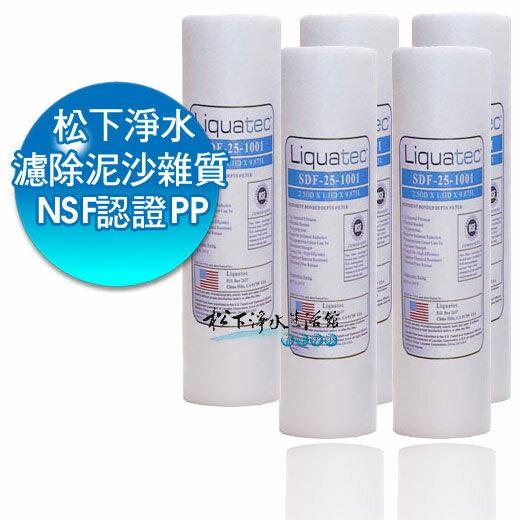 【松下淨水】Liquatec 1M PP纖維超值濾心5入特價(RO逆滲透純水機第一道濾心)【NSF認證】