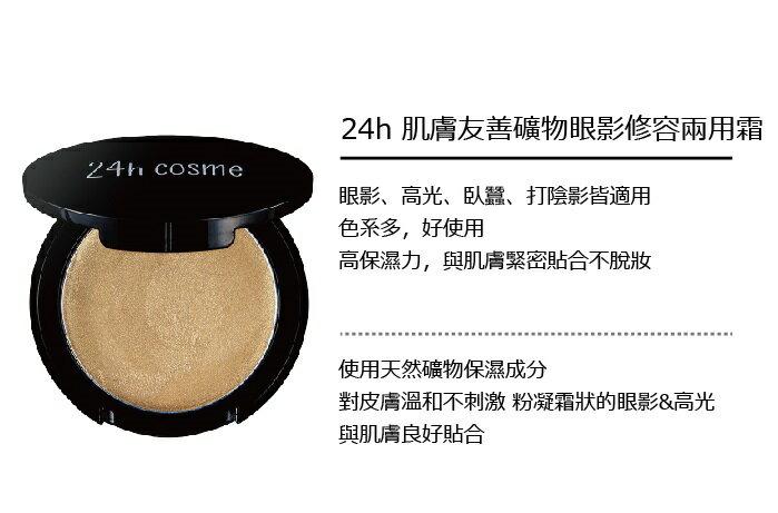 【24h cosme】24h 肌膚友善礦物眼影修容兩用霜2.5g