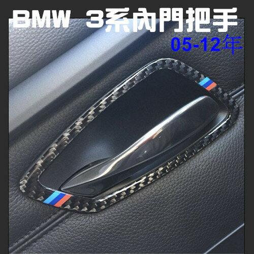BMW3系內門把手碳纖裝飾貼05-12E90E91E92E93320I335I沂軒精品A0435