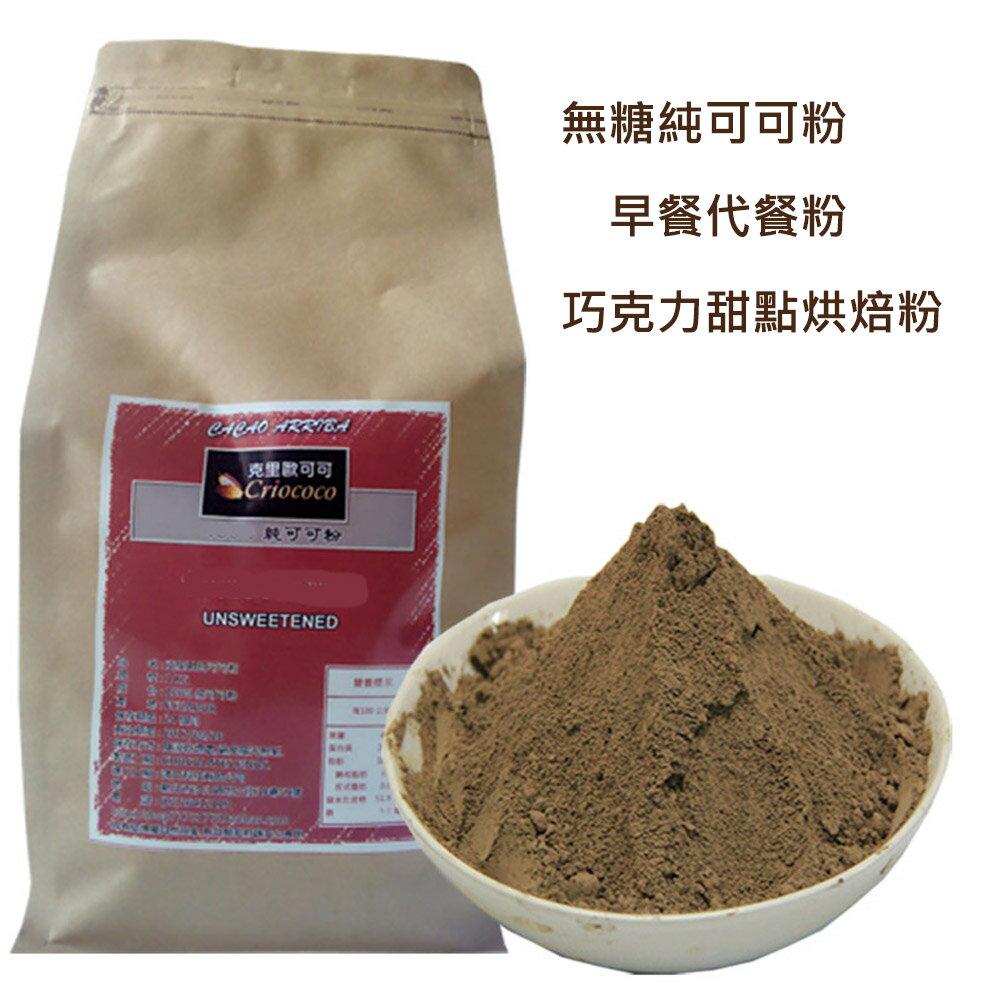 嚴選純可可粉1kg/袋裝 無糖黑巧克力粉 沖泡烘焙粉 cocoa代餐粉