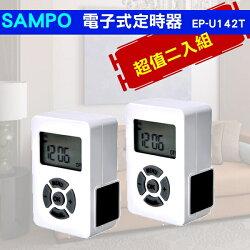 SAMPO 聲寶LCD數位定時器 EP-U142T (超值兩入組)