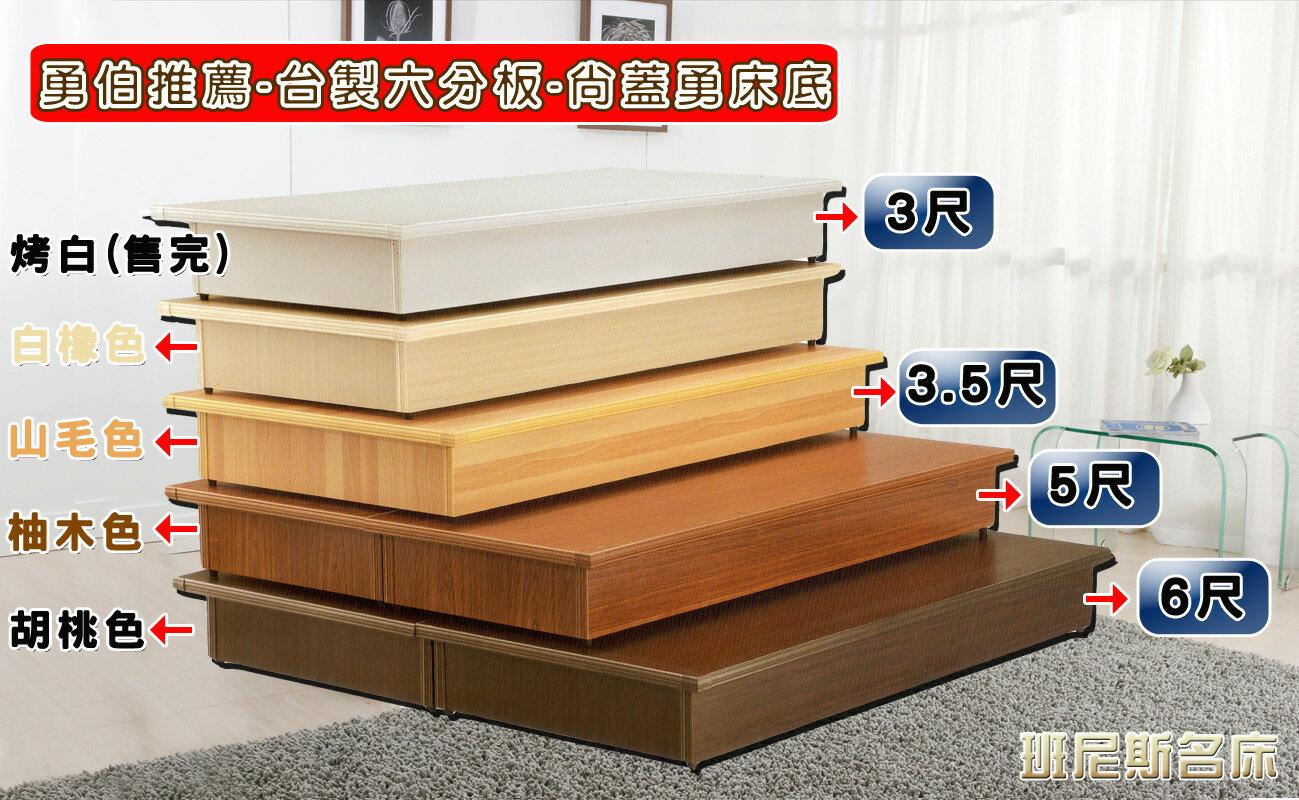 【標準雙人5尺】安耐勇~超堅固台製六分木芯板床底 / 床架 / 床板★班尼斯國際家具名床 0