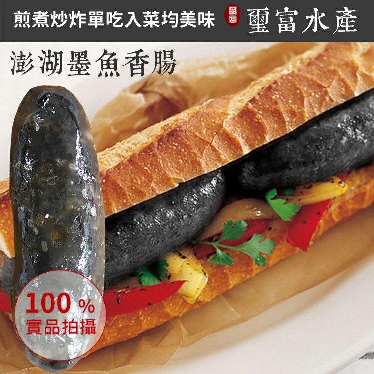 【璽富水產】澎湖墨魚香腸 300g/包