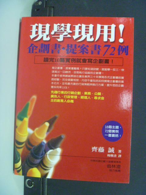 【書寶二手書T6/行銷_MLS】現學現用企劃書‧提案書72例_齊藤誠, 楊雅清