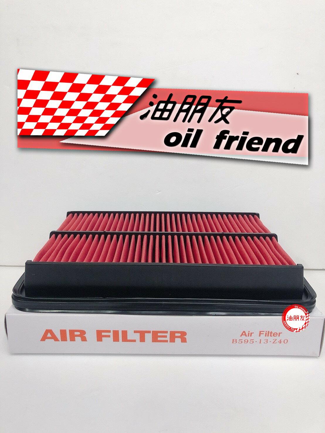 -油朋友-  福特 ford TIERRA 98- 1.6 1.8 1.6 life版 mav 你愛他 空氣芯 空氣濾心