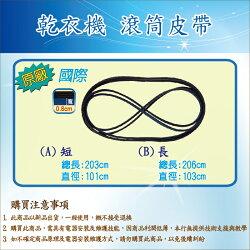 【Panasonic 國際牌 原廠  直徑長101cm / 103cm】乾衣機滾筒皮帶 長度符合 即可使用