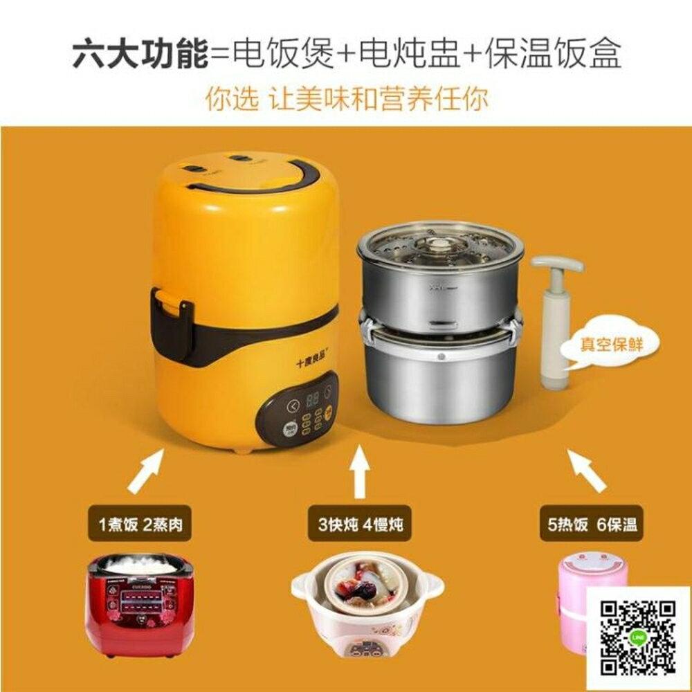 電熱便當盒電熱飯盒SD-975定時預約多功能保鮮可插電加熱保溫電飯盒 清涼一夏钜惠