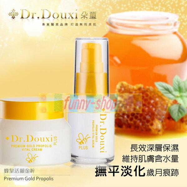 Dr.Douxi 蜂皇活顏金粹霜(50g) / 金粹精華(30ml) 【巴布百貨】兩款可選
