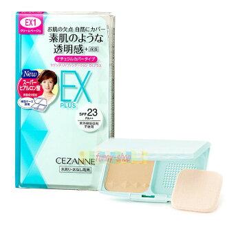 CEZANNE 絲漾高保濕防曬粉餅 661- EX (11g)