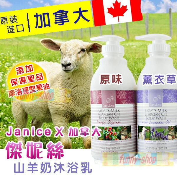 【巴布百貨】加拿大 Janice 傑妮絲 山羊奶沐浴乳(800ml) 兩款可選 另有CANUS 凡士林