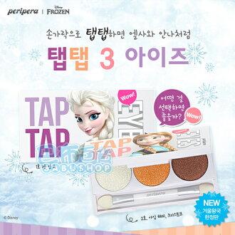 【巴布百貨】PERIPERA 冰雪奇緣 三色眼影 附刷(2gX3) 兩款可選