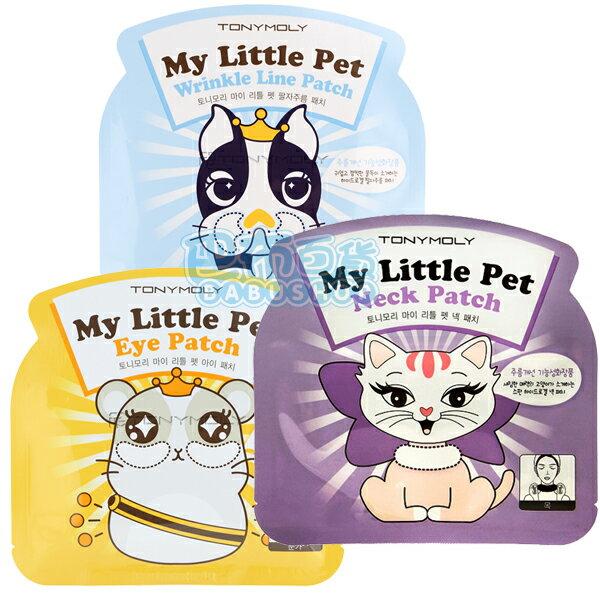 【巴布百貨】韓國 TONYMOLY 我的小可愛寵物 重點局部面膜(5g) 3款可選