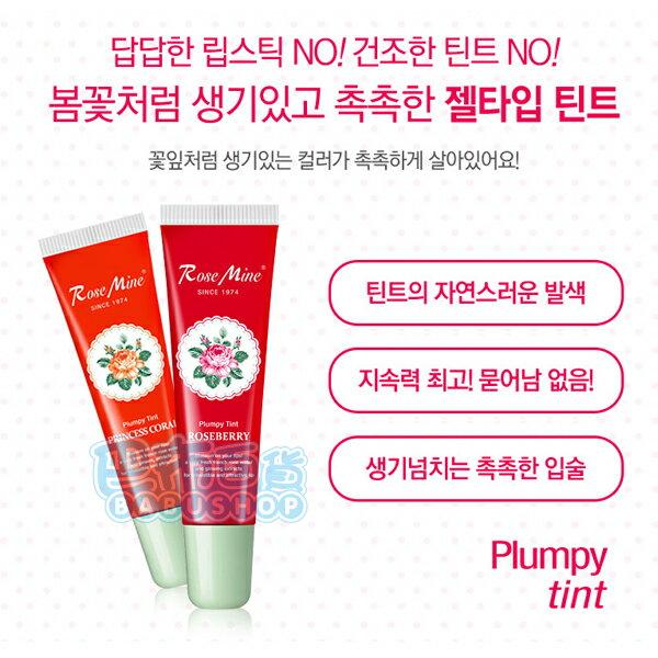 【巴布百貨】韓國EVAS 玫瑰保濕純露(13ml) 珊瑚公主/玫瑰貝瑞 2款可選