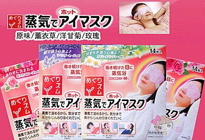日本原裝 花王 蒸氣感溫熱眼罩-多款可選 (1枚入) 【 巴布百貨】