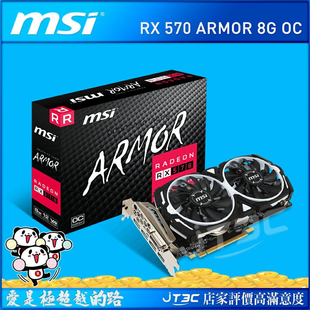MSI 微星 Radeon RX 570 ARMOR 8G OC 顯示卡※回饋最高2000點